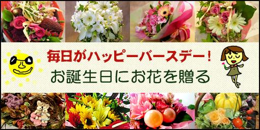 お誕生日に贈る花