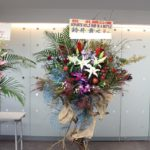 鈴井貴之様公演お祝いスタンド花