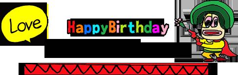 HappyBirthday お誕生日を盛りあげ隊!