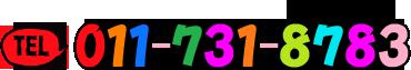 TEL:011-731-8783