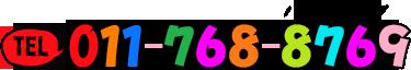 TEL:011-768-8769