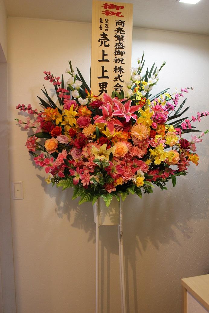 札幌造花スタンド花MIX
