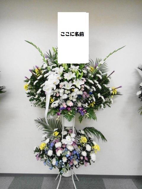 葬儀スタンド花2段