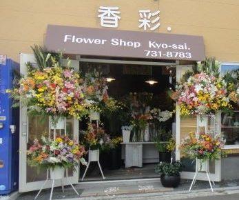 札幌花屋香彩.です